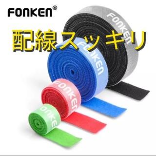 【即購入OK】マジックテープ ケーブルオーガナイザー
