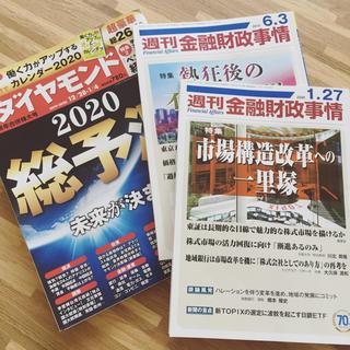 週刊金融財政事情 週刊ダイヤモンド