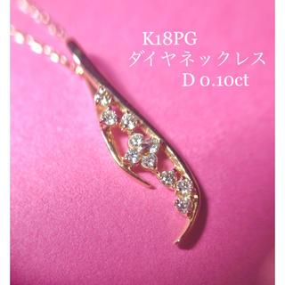 K18PG ダイヤネックレス  D0.10ct