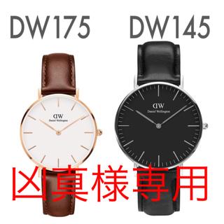 Daniel Wellington - ペアSET【32㎜】ダニエル ウェリントン 腕時計〈DW187+DW175〉