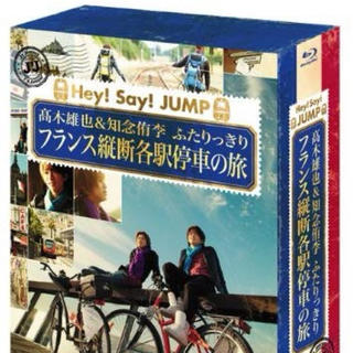 Hey! Say! JUMP - 知念 高木 フランス縦断各駅停車の旅