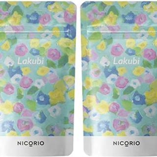 ラクビ LAKUBI 2袋セット