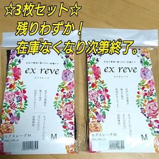 【新品】お買い得!3枚セット 骨盤ケア エクスレーブ M インナー