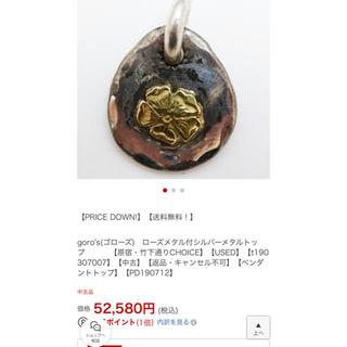 goro's - goro's(ゴローズ) ローズメタル付シルバーメタルトップ