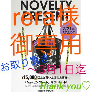 RODEO CROWNS WIDE BOWL - ロデオ♡最新ノベルティ