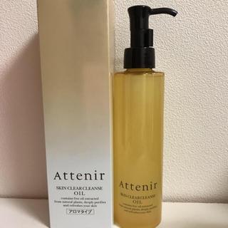 Attenir - アテニアクレンジングオイル新品🎶