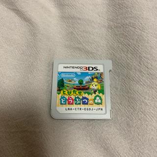 ニンテンドー3DS - 3DS とびだせどうぶつの森 とび森