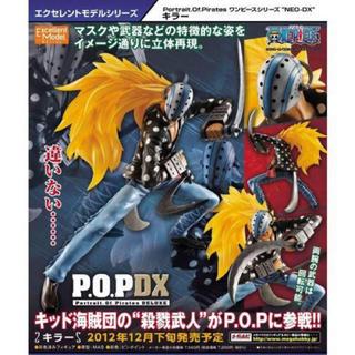 メガハウス(MegaHouse)のキラー フィギュア pop(アニメ/ゲーム)
