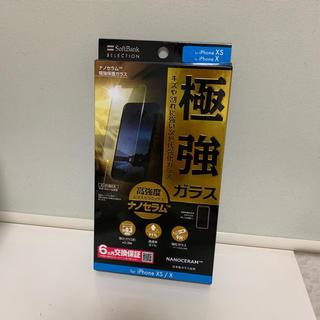 ソフトバンク(Softbank)の極強ガラス iPhonexs(保護フィルム)