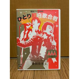 桑田佳祐 ひとり紅白歌合戦〜Act Against AIDS 2008〜(ミュージック)