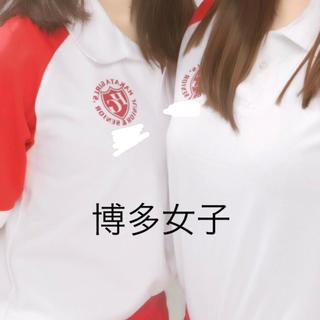 博多女子 体操服