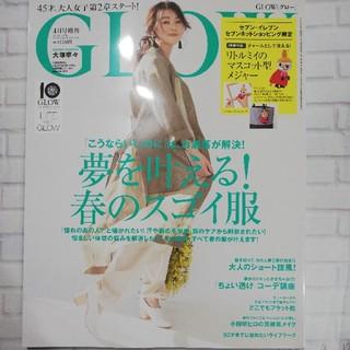 タカラジマシャ(宝島社)のグロー 4月号 付録なし(ファッション)