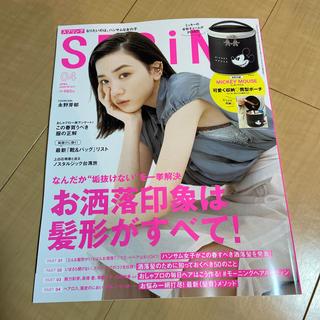 タカラジマシャ(宝島社)のspring (スプリング) 2020年 04月号(その他)