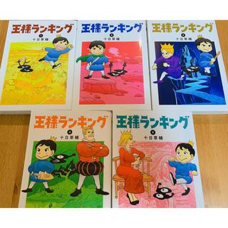角川書店 - 王様ランキング(1〜5巻)