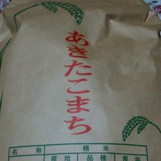 🍚お米【あきたこまち】秋田県産🍚 令和元年産  10kg