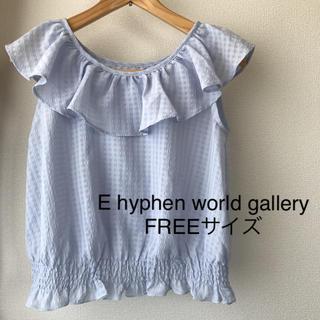 E hyphen world gallery - E hyphen world gallery フリル ブラウス