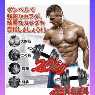 ダンベル 鉄アレイ アジャスタブル 20kg ダンベル セット