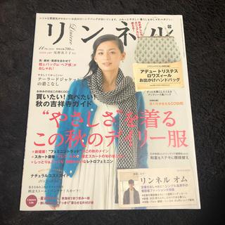 タカラジマシャ(宝島社)のリンネル 2013年 11月号(生活/健康)