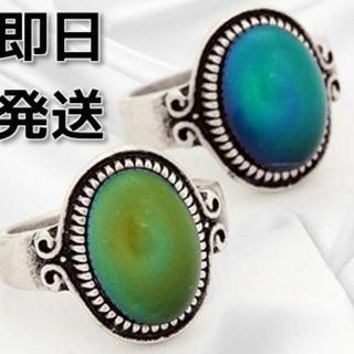 【送料無料】15%OFF! ♥魔法のリング♥色が変わります♥(リング(指輪))