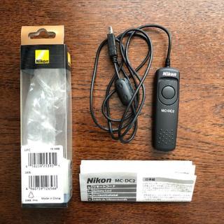 Nikon - Nikon リモートコード MC-DC2