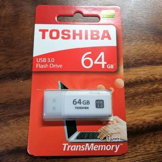 東芝 - ◆未開封◆東芝 USBメモリー 64GB USB3.0対応◆送料込◆