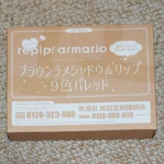 レピピアルマリオ(repipi armario)のブラウンラメシャドウ&リップ 9色パレット(コフレ/メイクアップセット)