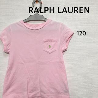 Ralph Lauren - ラルフローレン 120