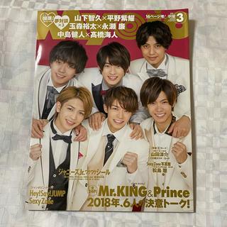 Johnny's - Myojo (ミョウジョウ) 2018年 03月号