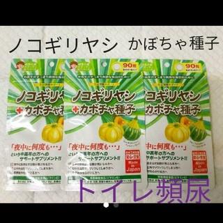 ノコギリヤシ+カボチャ種子 3袋(3か月分)  サプリメント(その他)