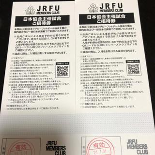 ラグビー日本協会主催試合ペアご招待券(2枚)(その他)