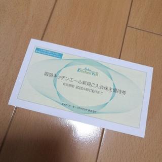 阪急キッチンエール 株主優待券