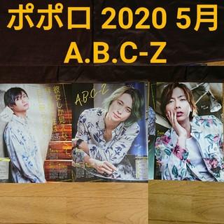 エービーシーズィー(A.B.C.-Z)のA.B.C-Z 切り抜き セット②(アイドルグッズ)
