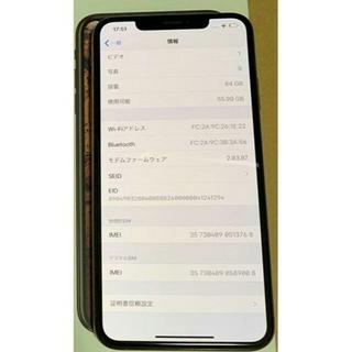 Apple - iPhone XS Max 64GB docomo 付属品完備。