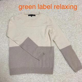 green label relaxing - グリーンレーベルリラクシング ニット バイカラー