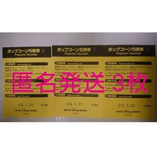 ディズニー(Disney)の【みるく様専用】ディズニー ポップコーン引換券 3枚(フード/ドリンク券)
