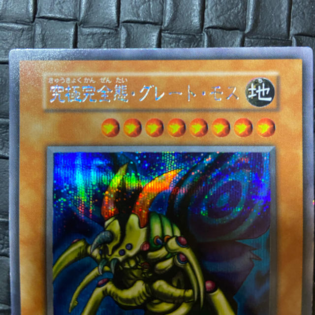 遊戯王 究極完全態グレートモス シークレット エンタメ/ホビーのトレーディングカード(シングルカード)の商品写真