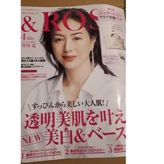 タカラジマシャ(宝島社)の&ROSY アンドロージー 2020年 04月号 雑誌のみ付録なし(美容)