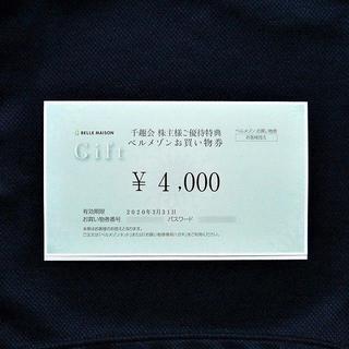 千趣会  (ベルメゾン)  株主優待 お買い物券  4000円分 !!
