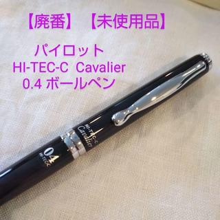 パイロット(PILOT)の【廃番】パイロット HI-TEC-C Cavalier 0.4 ボールペン(ペン/マーカー)