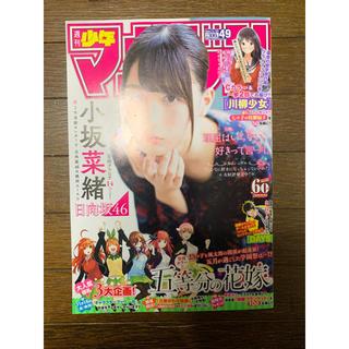 コウダンシャ(講談社)の週刊少年マガジン 2019年 49号(漫画雑誌)