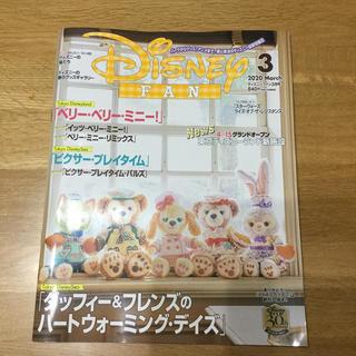 ディズニー(Disney)のDisney FAN (ディズニーファン) 2020年 03月号(ニュース/総合)