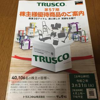 トラスコ中山 株主優待 カタログ 5000円相当
