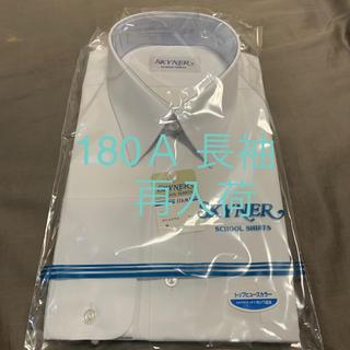スクールシャツ ワイシャツ 180(Tシャツ/カットソー(七分/長袖))