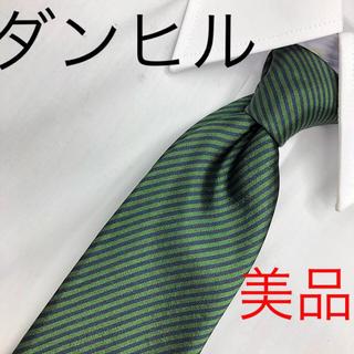ダンヒル(Dunhill)の【極美品】ダンヒル 高級ネクタイ 高級感あり 期間限定 売り切れ必須(ネクタイ)