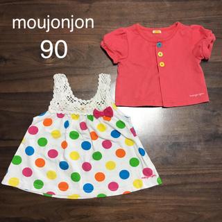 ムージョンジョン(mou jon jon)のmoujonjon カーディガン  トップス2点セット(Tシャツ/カットソー)