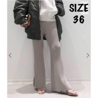 L'Appartement DEUXIEME CLASSE - Slit Knit Pants ベージュ 36 新品タグ付き