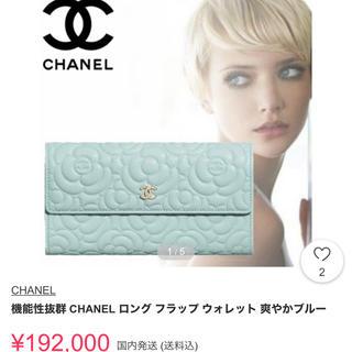 CHANEL - 新品シャネル♡2020最新作キャビアスキン総カメリアロングウォレットパステル財布