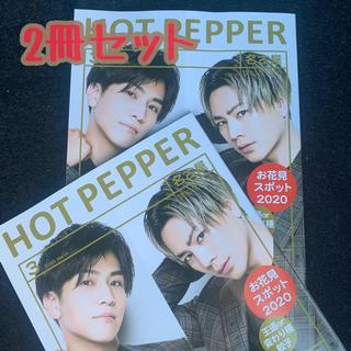 2冊セット ホットペッパー 3月号 名古屋 登坂広臣 岩田剛典
