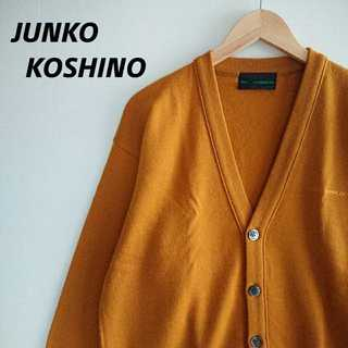 ミスタージュンコ(Mr.Junko)の847 美品 ミスタージュンコ 日登美社製 ウール100% ニット カーディガン(カーディガン)