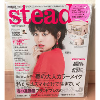 タカラジマシャ(宝島社)のsteady. 3月号 雑誌のみ(ファッション)